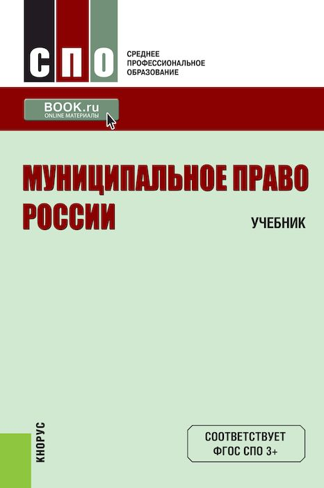Муниципальное право. Учебник