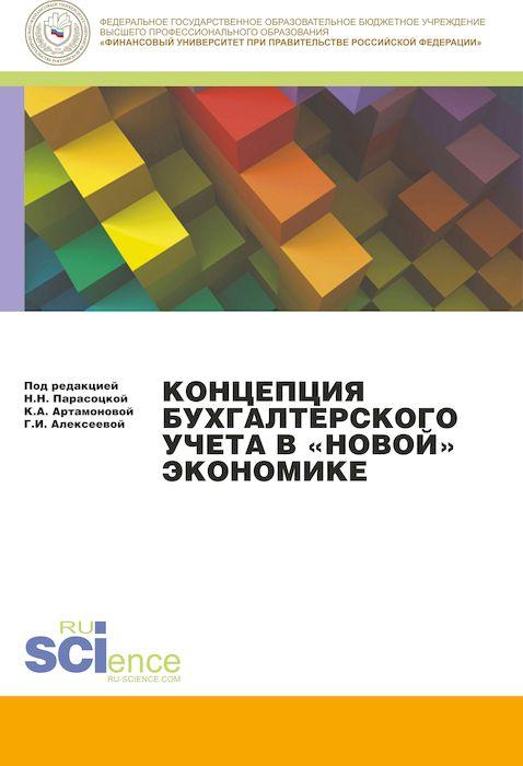 Парасоцкая Н.Н. Концепция бухгалтерского учёта в «новой» экономике наталья парасоцкая монография