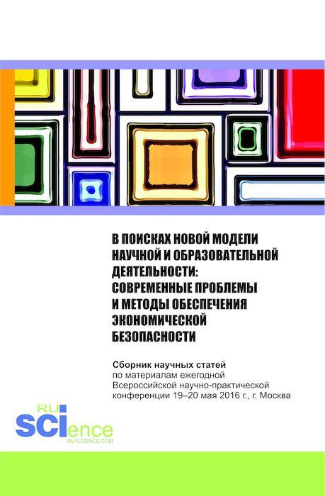 В поисках новой модели научной и образовательной деятельности
