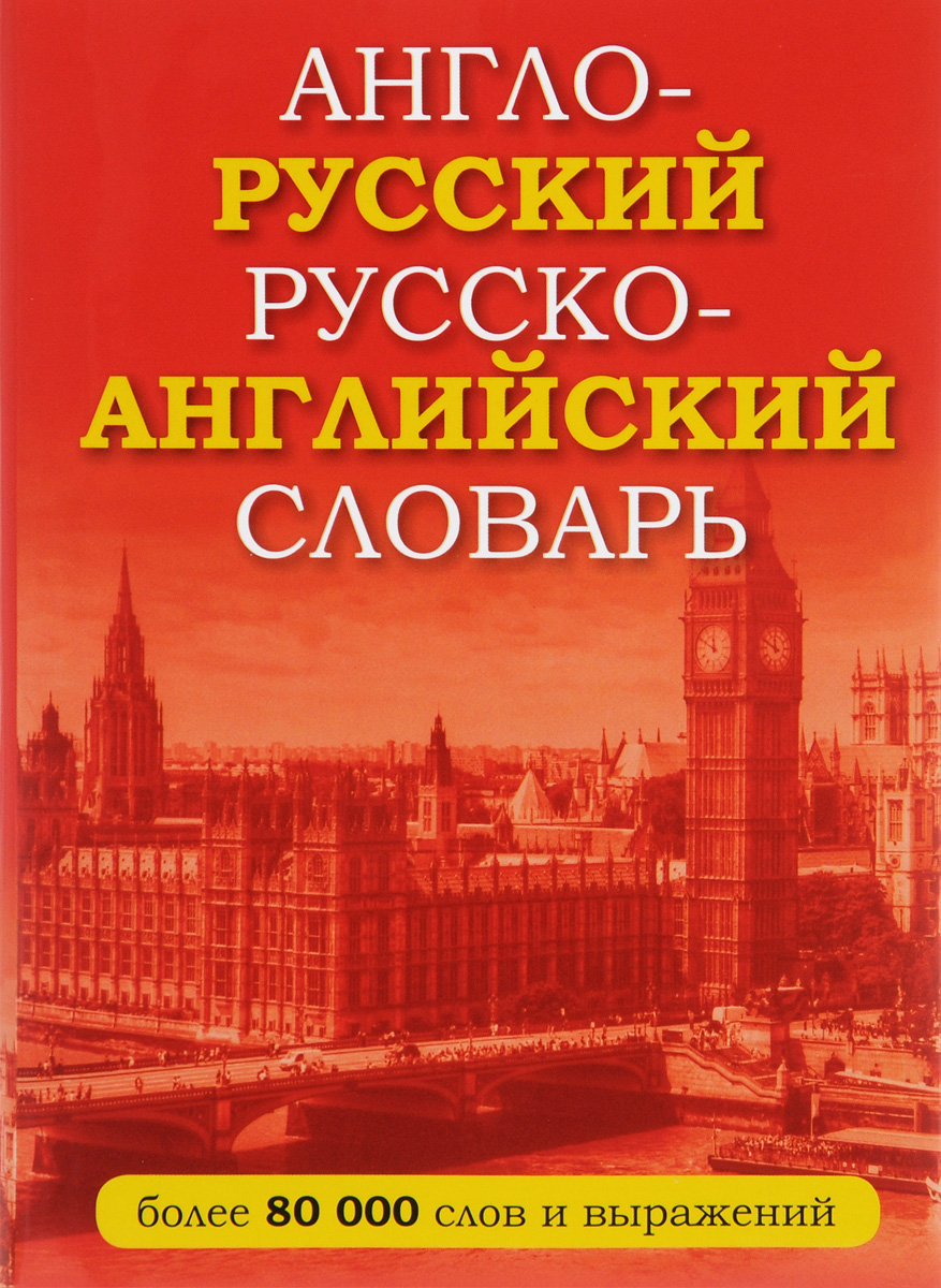 Русско-английский. Англо-русский словарь / Russian-English English-Russian Dictionary collins essential chinese dictionary