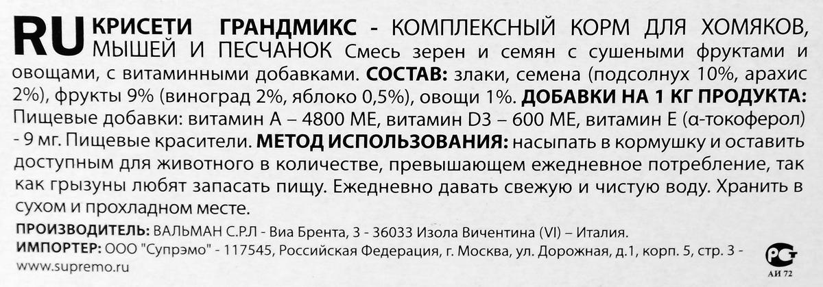 Комплексный,_высококачественный_основной_корм_Padovan_~Criceti_Grandmix~_подходит_для_мышей,_хомяков_и_песчанок._Он_обогащен_фруктами_и_овощами,_витаминами_и_минералами.Состав:_злаки,_семена_(подсолнух_10%25,_арахис_2%25),_фрукты_9%25_(виноград_2%25,_яблоко_0,5%25),_овощи_1%25.Добавки_на_1_кг_продукта:_витамин_А_4800_МЕ,_витамин_D3_600_МЕ,_витамин_Е_(альфа-токоферол)_9_мг._Пищевые_красители.Товар_сертифицирован.