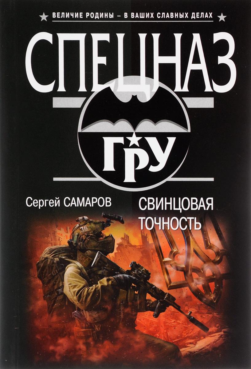 Zakazat.ru: Свинцовая точность. Сергей Самаров