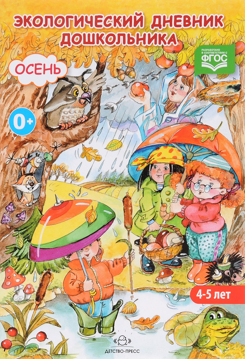 Экологический дневник дошкольника. 4-5 лет. Осень