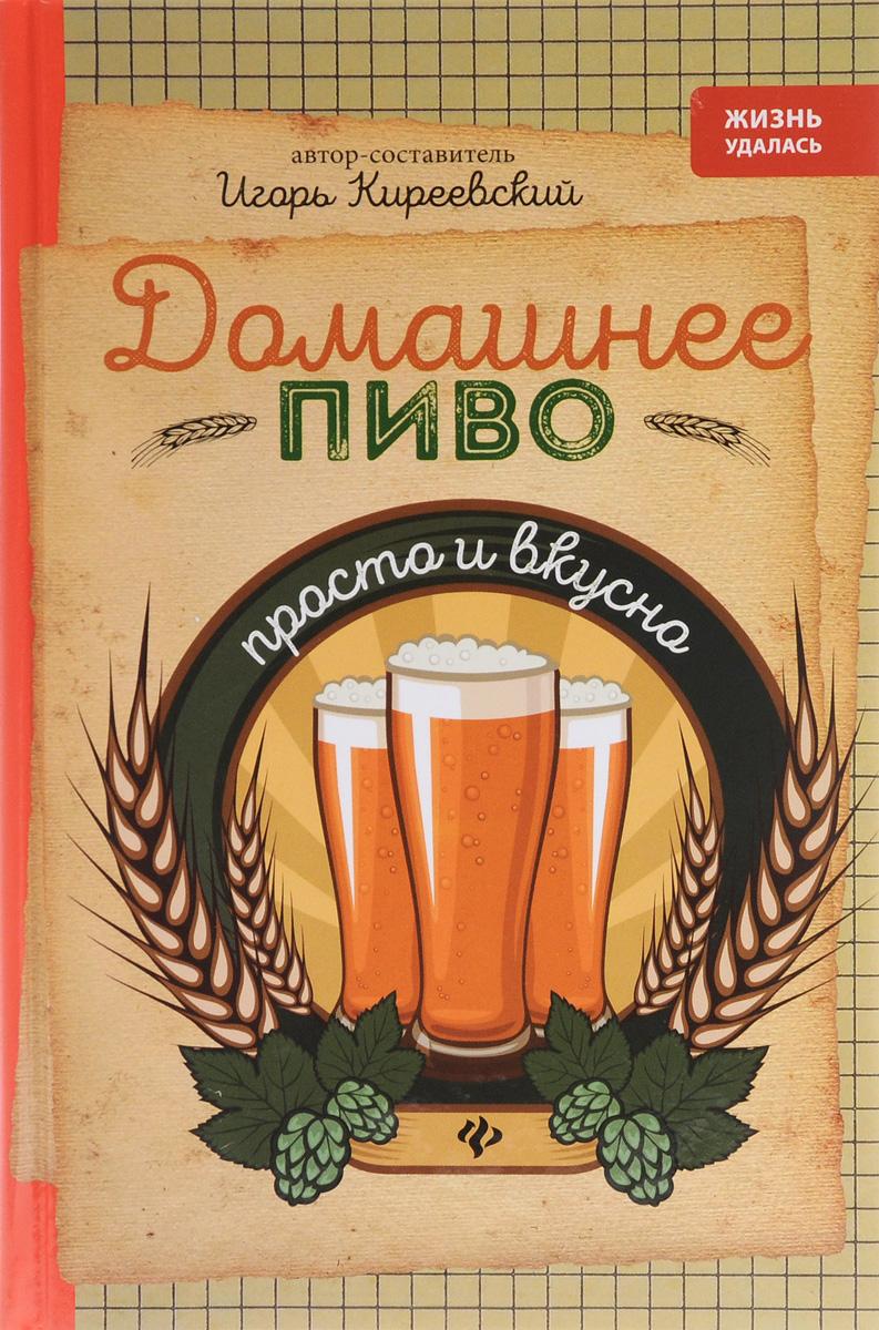 Zakazat.ru: Домашнее пиво. Просто и вкусно. Игорь Киреевский