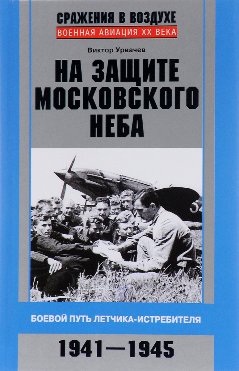 Виктор Урвачев На защите московского неба. Боевой путь летчика-истребителя. 1941-1945 цена
