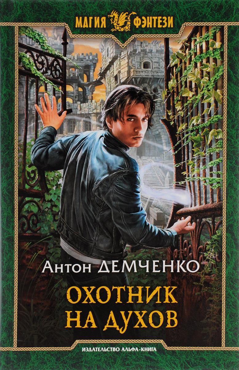 Антон Демченко Охотник на духов