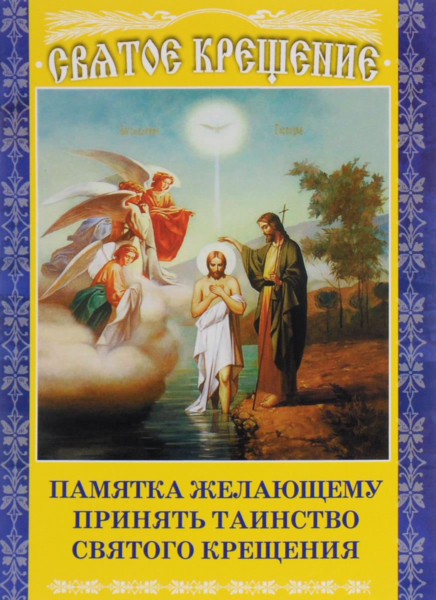 Таинство Святого крещения. Памятка желающему принять таинство святого крещения