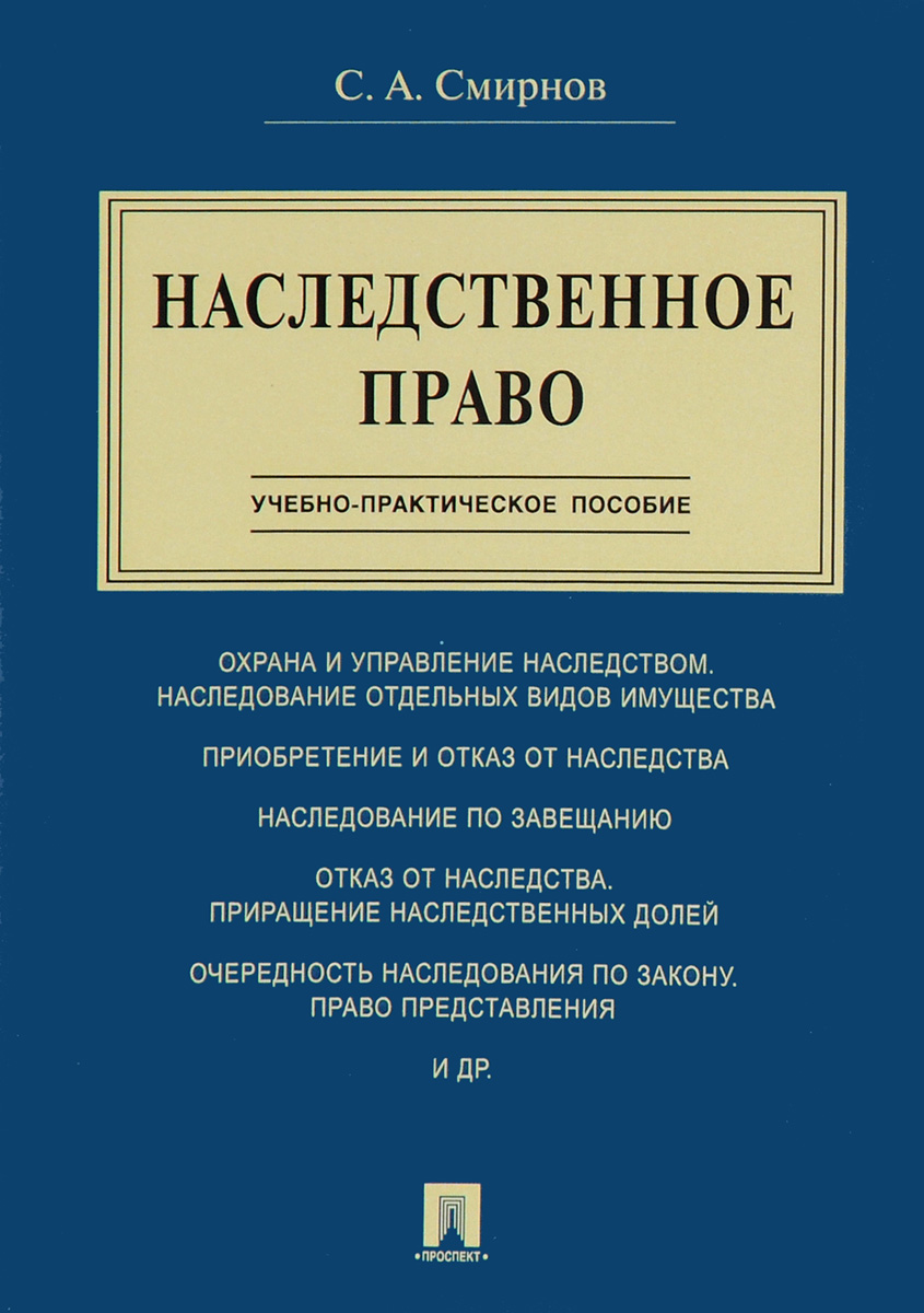 С. А. Смирнов Наследственное право