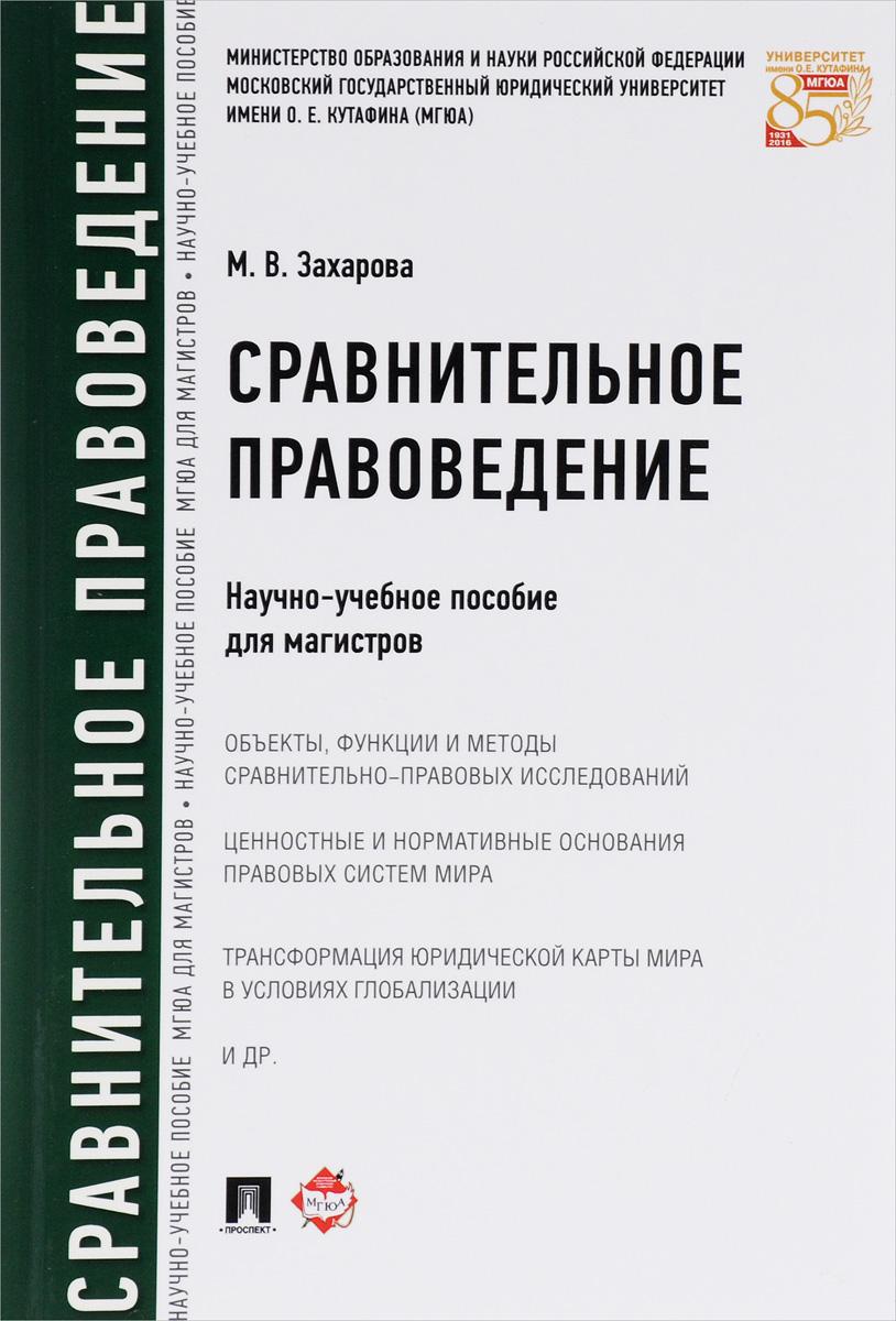 М. В. Захарова Сравнительное правоведение инструментальные материалы учебное пособие