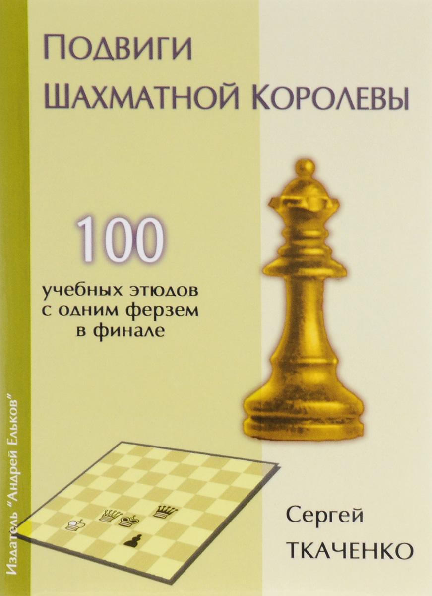 Сергей Ткаченко Подвиги шахматной королевы николай ткаченко истерический невроз у женщин