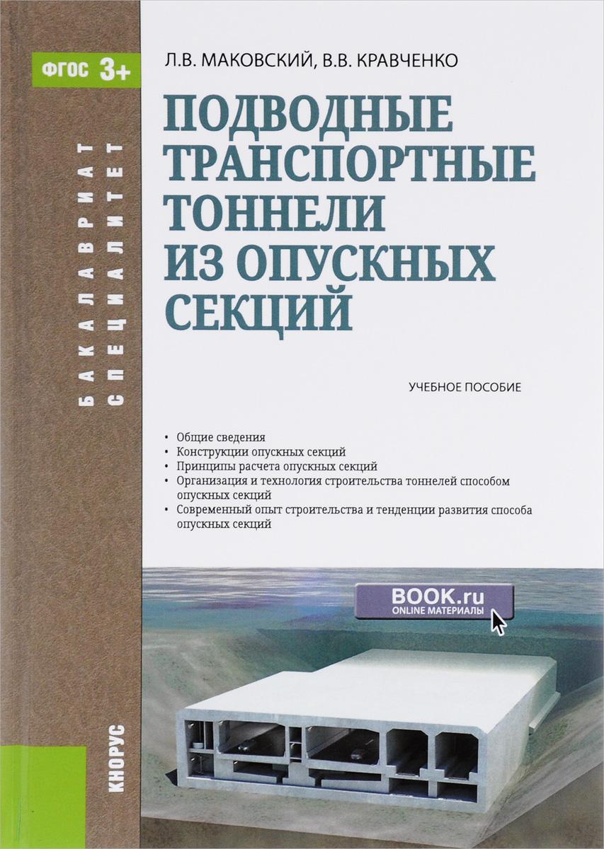 Подводные транспортные тоннели из опускных секций. Учебное пособие