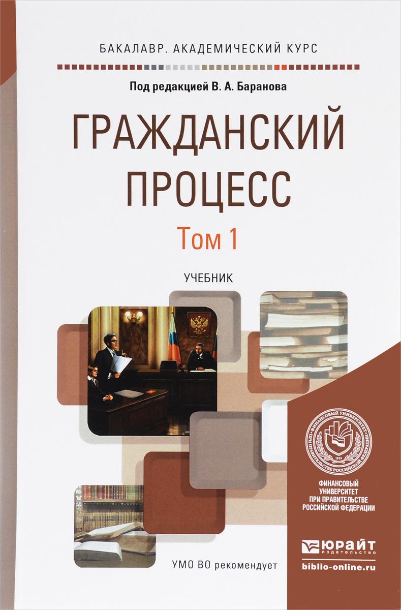 Гражданский процесс. Учебник. В 2 томах. Том 1