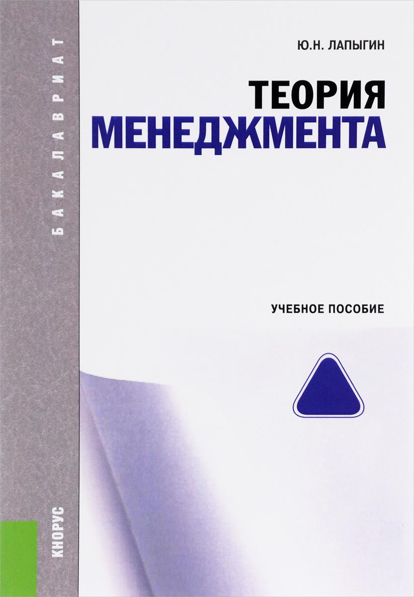 Ю. Н. Лапыгин Теория менеджмента. Учебное пособие ю н егоров управление маркетингом учебник