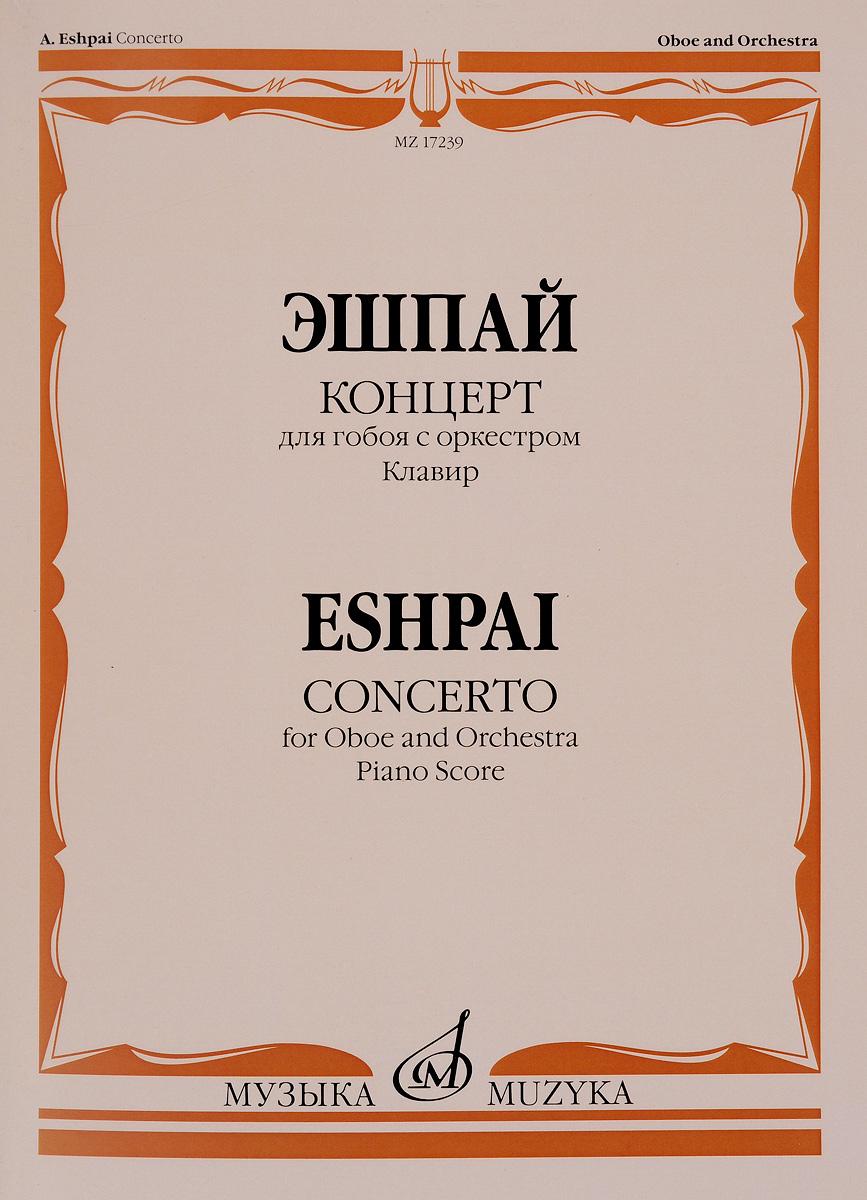 цена на А. Я. Эшпай Эшпай. Концерт для гобоя с оркестром. Клавир