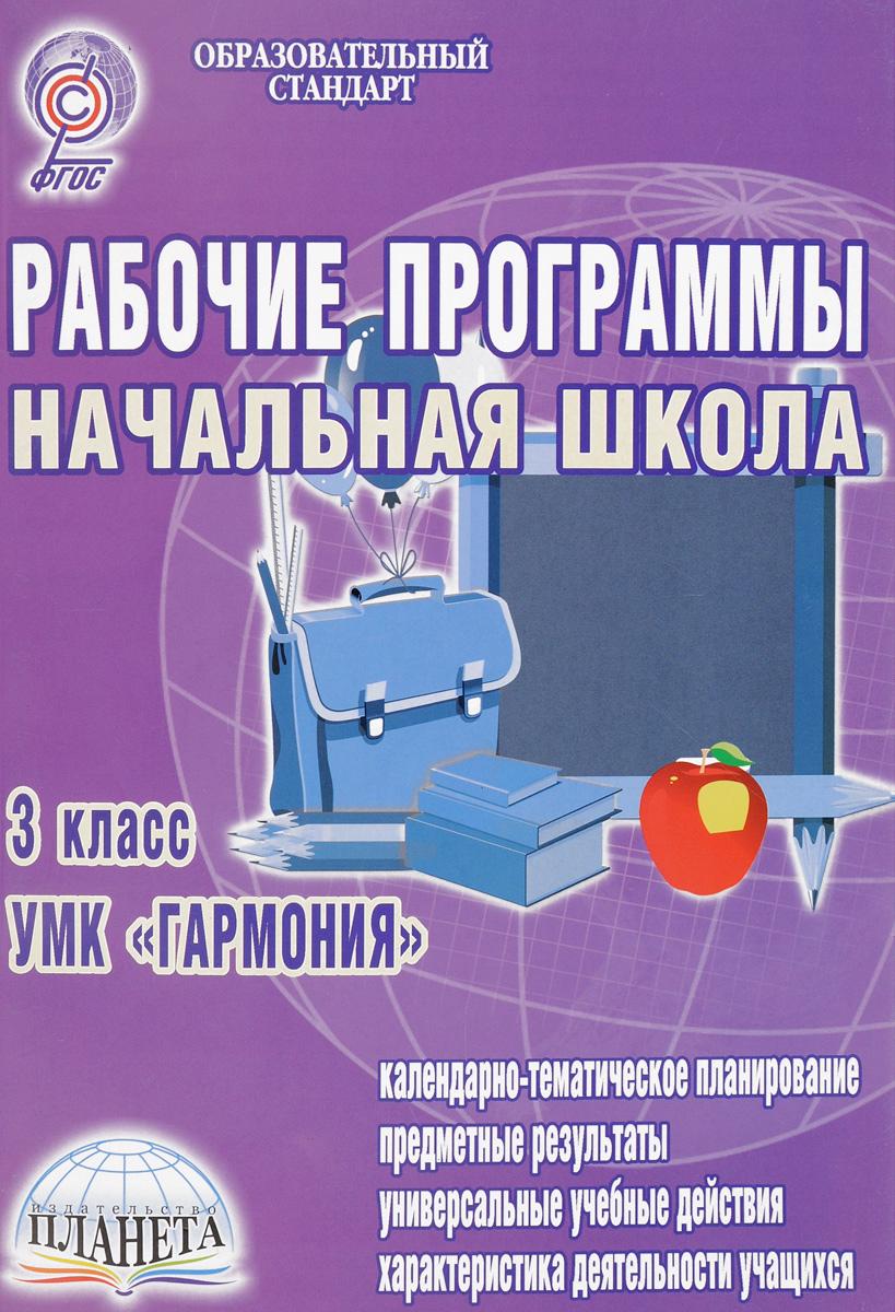 Ю. Н. Понятовская Рабочие программы. Начальная школа. 3 класс. УМК