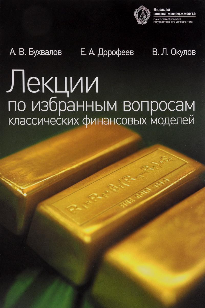 Лекции по избранным вопросам классических финансовых моделей. Учебное пособие