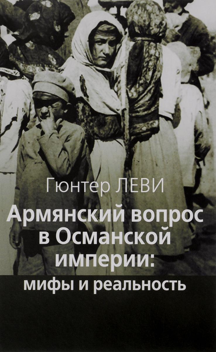 Гюнтер Леви Армянский вопрос в Османской империи. Мифы и реальность