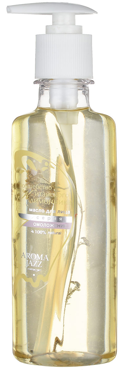 Aroma Jazz Масло жидкое для лица омолаживающее Волшебство китайского лимонника, 200 мл2203Действие: глубоко питает и омолаживает зрелую кожу, повышает антибактериальный барьер, разглаживает морщины. Обладает сильным тонизирующим действием, что позволяет ускорить обновление клеток, заживление ран и язв. Противопоказания: аллергическая реакция на составляющие компоненты. Срок хранения: 24 месяца. После вскрытия упаковки рекомендуется использование помпы, использовать в течение 6 месяцев. Не рекомендуется снимать помпу до завершения использования.