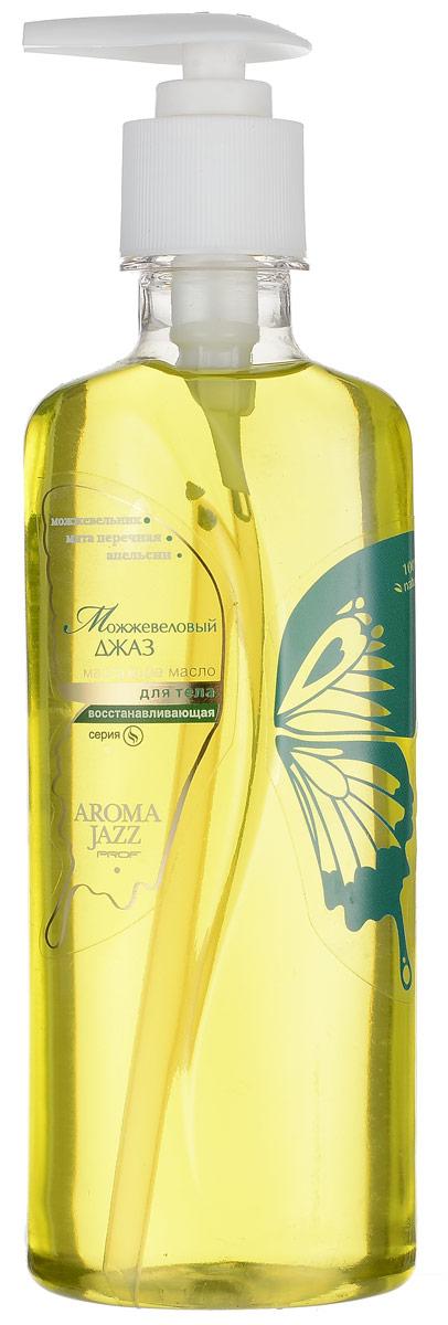 Aroma Jazz Масло жидкое для тела восстанавливающее Можжевеловый джаз, 350 мл801-4Действие: является отличным восстанавливающим средством для всех типов кожи, способствует повышению тургора и уменьшению морщин, питает, защищает кожу, уменьшает поры. Эфирные масла перечной мяты и мелисы расслабляют, снимают напряжение и последствия стресса. Обладает антисептическим действием, противовоспалительным действием, повышает эластичность сосудов и стимулирует регенерацию кожи. Противопоказания: индивидуальная непереносимость компонентов продукта. Срок хранения: 24 месяца. После вскрытия упаковки рекомендуется использовать помпу, использовать в течении 6 месяцев. Не рекомендуется снимать помпу до завершения использования.