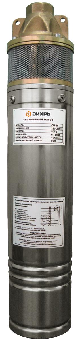 Скважинный насос Вихрь СН-5068/3/1Скважинный насос Вихрь СН-50 - это высокопроизводительный агрегат бытового назначения, который предназначен для подачи воды в здания, полива и орошения садов и клумб. Осуществляет интенсивную подачу с большой глубины (до 50 м). Рекомендуется использовать для перекачки чистой воды без примесей и песка.Изделие имеет корпус из нержавеющей стали, что значительно увеличивает срок службы и обеспечивает высокую ударопрочность. Насосная часть выполнена из латуни. В верхней части корпуса предусмотрены специальные кольца для крепления троса, что обеспечивает удобное погружение и извлечение насоса из скважины. Узкий корпус делает возможным использование в скважинах диаметром от 100 мм. Изделие удобно подключать благодаря длинному шнуру питания 17 м.Напряжение питания: 220/50 В/Гц.Степень защиты: IPX8.Полезная мощность: 750 Вт.Максимальная высота подъема воды: 50 м.Максимальная производительность: 40 л/мин.Максимальная температура воды: +35°С.Диаметр насоса: 102 мм.Диаметр выходного отверстия: 1 дюйм.