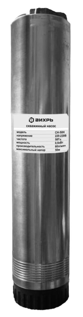 Скважинный насос Вихрь СН-50Н68/3/2Скважинный насос Вихрь СН-50Н с нижним забором водыпредназначен для подачи незагрязненной воды из скважиндиаметром не менее 100 мм. Высота подъема достигает 50 м.Корпус насоса выполнен из нержавеющей стали инечувствителен к коррозии. В конструкции агрегатапредусмотрено термореле для защиты двигателя отперегрева. Материал насосной части - пластик. Благодарямалому диаметру насос легко устанавливать в скважину. Технические характеристики:Напряжение питания: 220/50В/Гц.Степень защиты: IPX8.Полезная мощность: 600 Вт.Максимальная высота подъема воды: 50 м.Максимальная производительность: 3600 л/час.Максимальная температура воды: +35°С.Диаметр насоса: 100 мм.Диаметр выходного отверстия: 1.