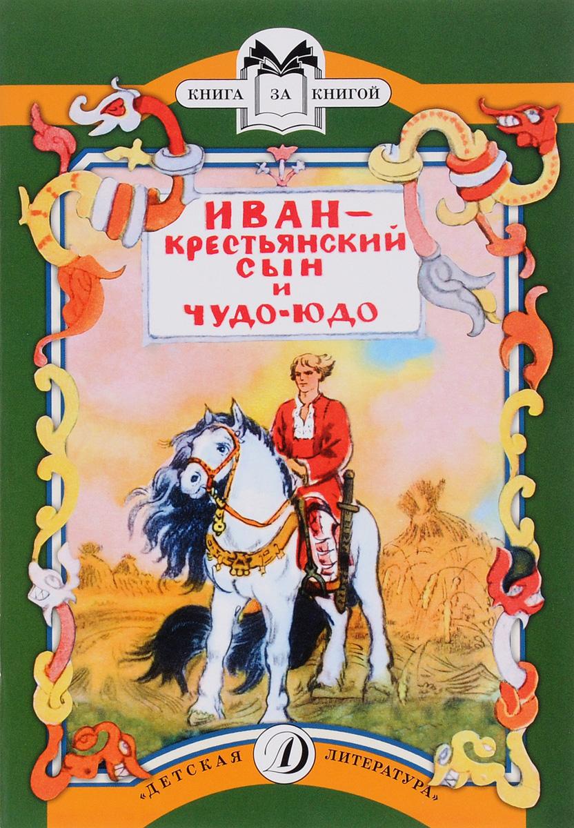 Иван - крестьянский сын и чудо-юдо голенищева о ред иван крестьянский сын и чудо юдо русская народная сказка