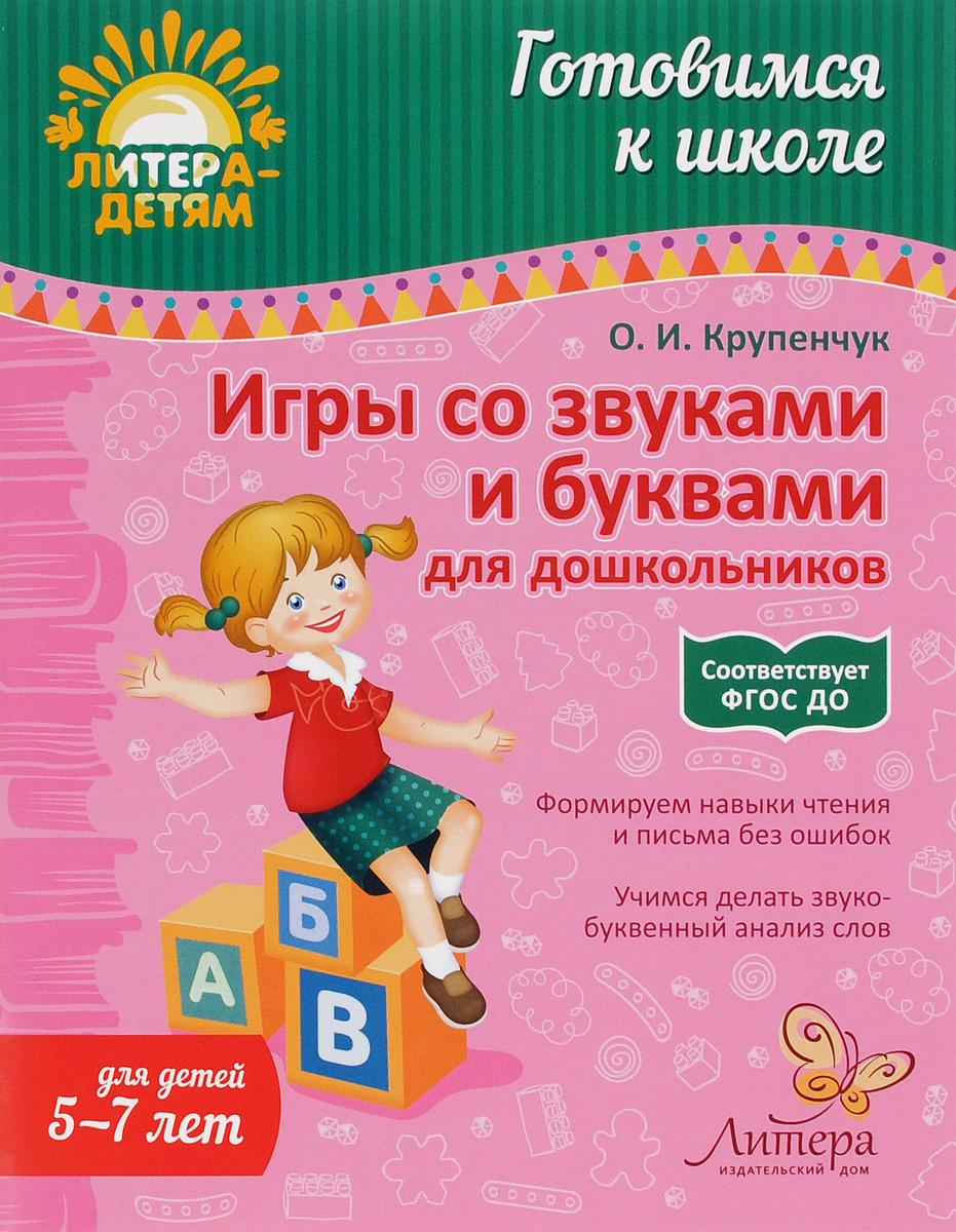 О. И. Крупенчук Игры со звуками и буквами для дошкольников а круглова а николаев развивающие игры для детей