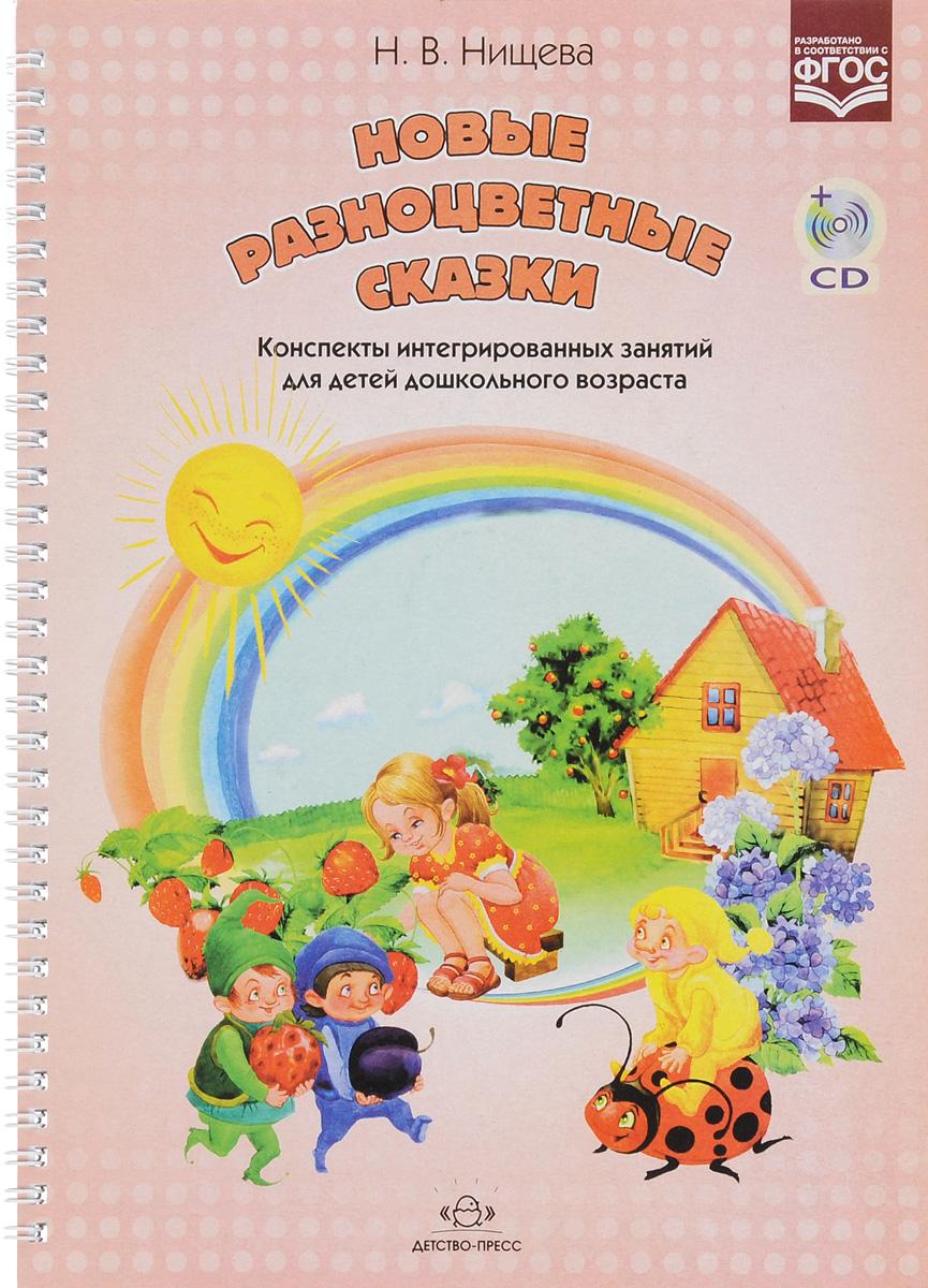 Новые разноцветные сказки. Конспекты интегрированных занятий для детей дошкольного возраста (+ CD)