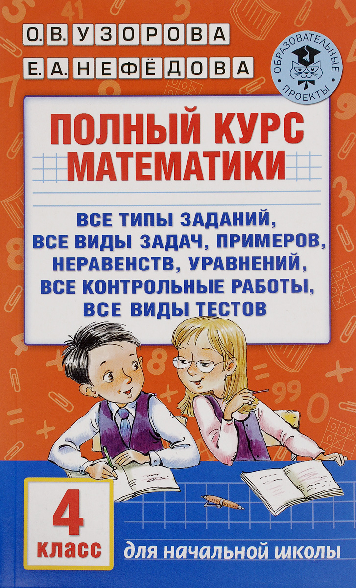 О. В. Узорова, Е. А. Нефедова Математика. 4 класс. Полный курс