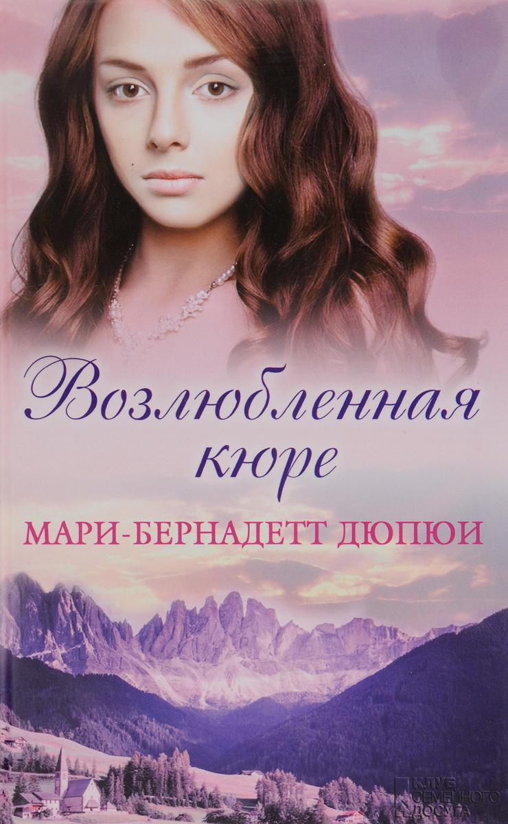 Мари-Бернадетт Дюпюи Возлюбленная кюре