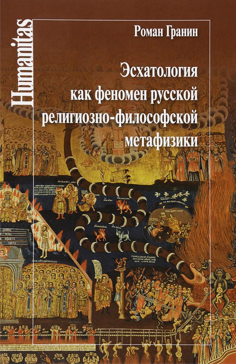 Роман Гранин Эсхатология как феномен русской религиозно-философской метафизики