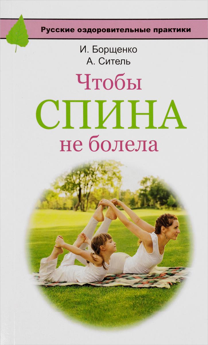 И. Борщенко, А. Ситель Чтобы спина не болела анатолий ситель ария для спины авторская программа против боли в суставах