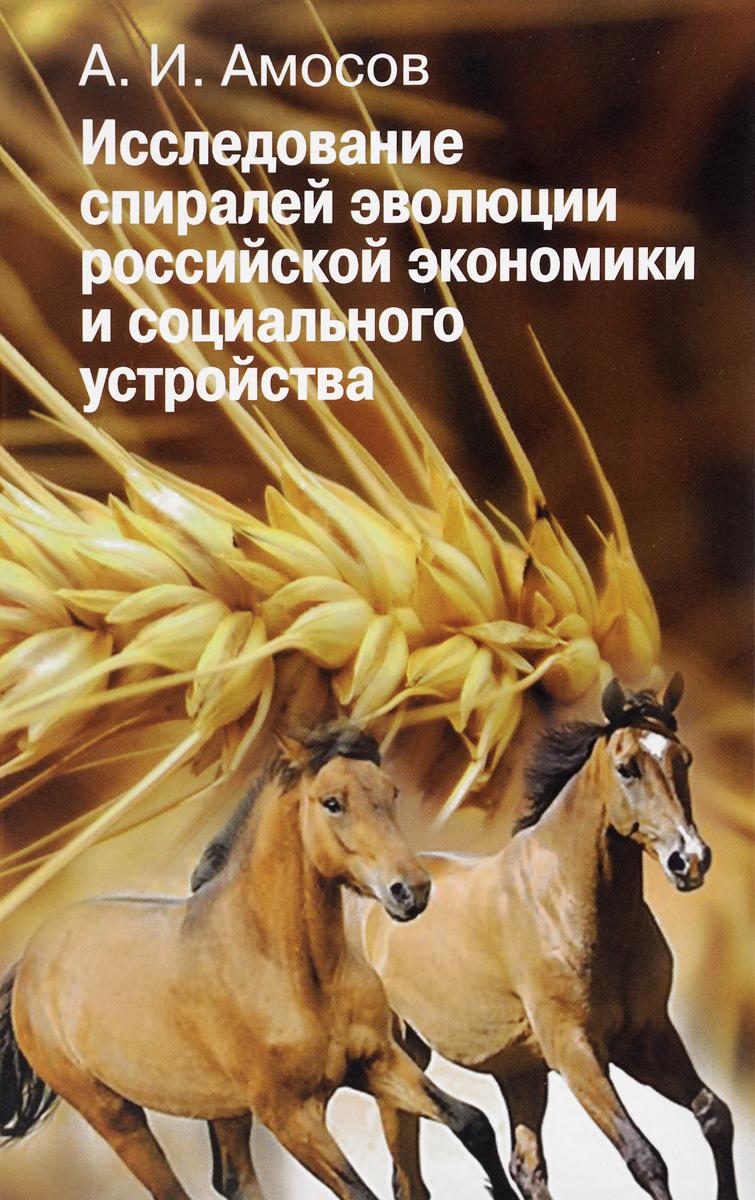 Исследование спиралей эволюции российской экономики и социально устройства