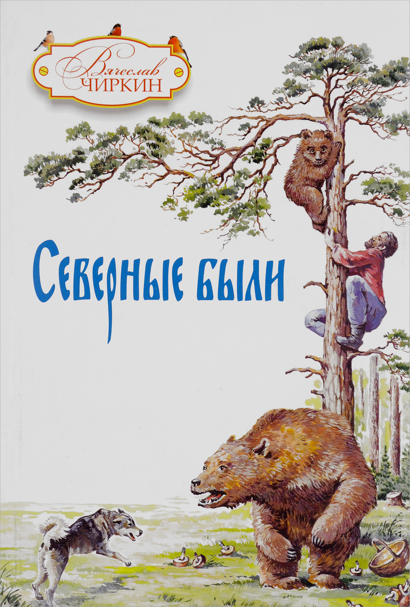 Вячеслав Чиркин Северные были северные срубы и дома