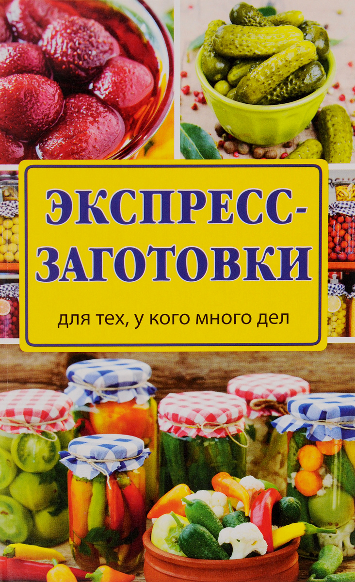 В. М. Рошаль Экспресс-заготовки готовим просто и вкусно лучшие рецепты на все случаи жизни 20 брошюр