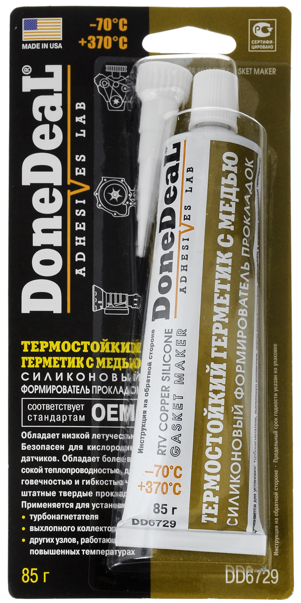Герметик-формирователь прокладок силиконовый Done Deal, термостойкий, с медью, 85 гDD 6729Термостойкий герметик Done Deal обладает повышенной термостойкостью и долговечностью и низкой летучестью. Безопасен для кислородных датчиков. Обладает более высокой теплопроводностью, долговечностью и гибкостью чем штатные твердые прокладки. Применяется для установки турбонагнетателя, выхлопного коллектора, других узлов, работающих при повышенных температурах. Герметик вулканизируется при комнатной температуре. После вулканизации сохраняет эластичность и приобретает водостойкость. Может наноситься на штатные прокладки (кроме прокладки головки блока) с целью улучшения их служебных свойств и теплопроводности. Не приводит к коррозии деталей из стальных, чугунных или алюминиевых сплавов.Рабочий диапазон температур: от -70°С до + 370°С.Вес: 85 г.