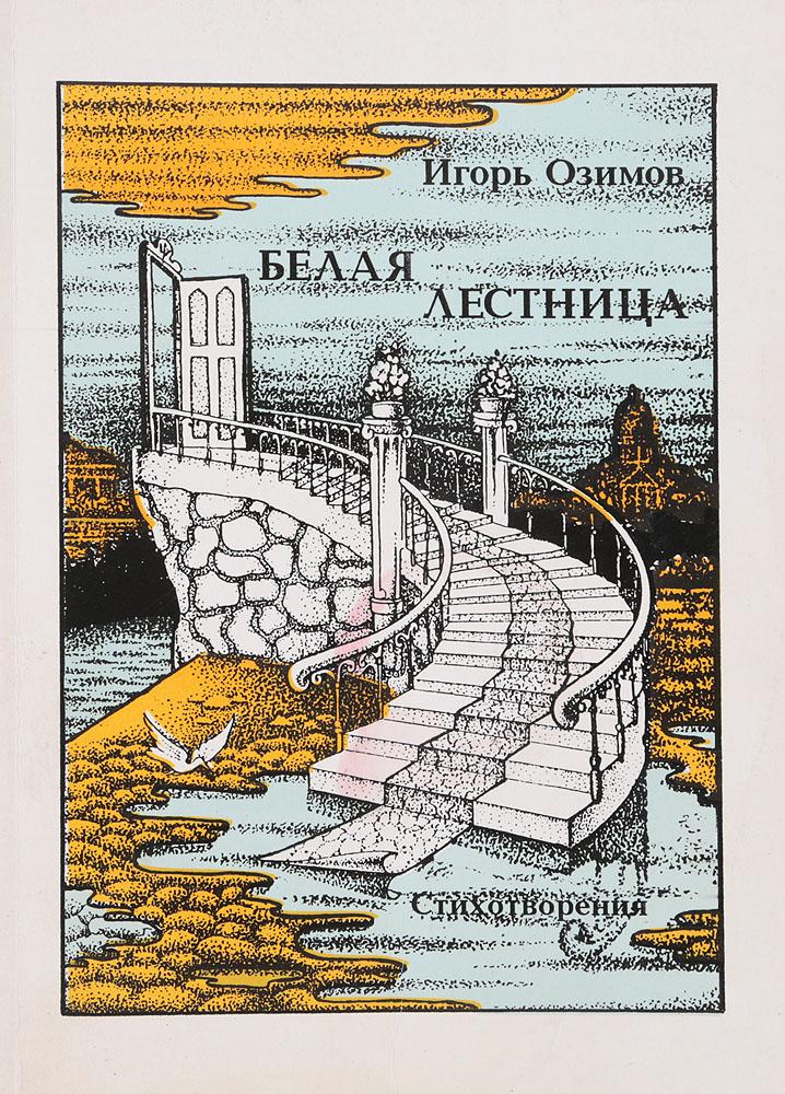 как бы говоря в книге И. Озимов