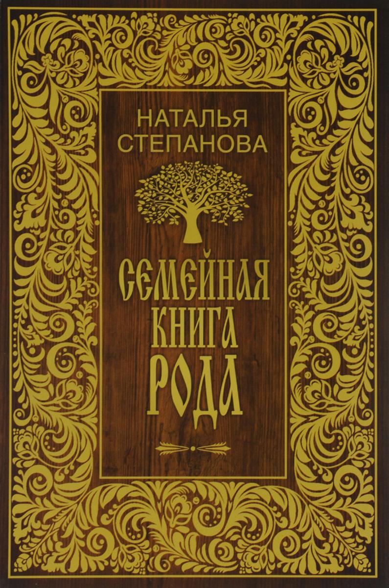 Наталья Степанова Семейная книга рода зарина о ред наша семейная родовая книга