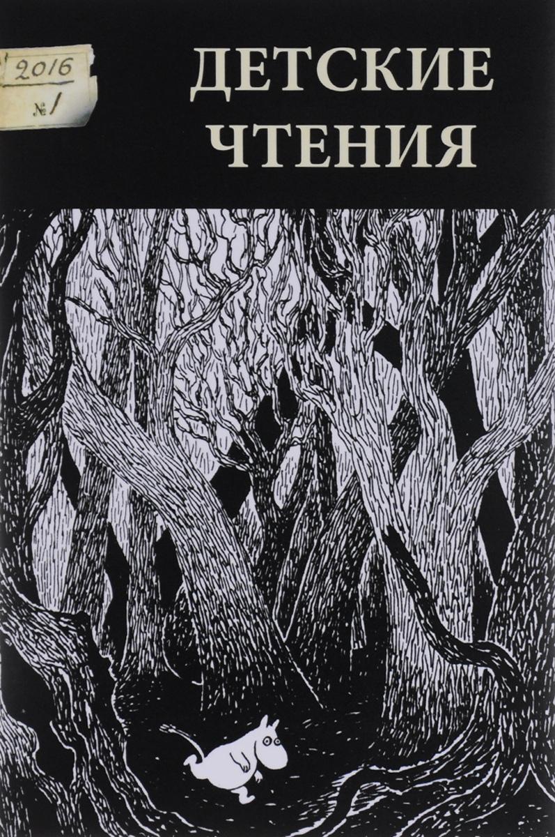 Детские чтения. Альманах, №1(009), 2016 цена