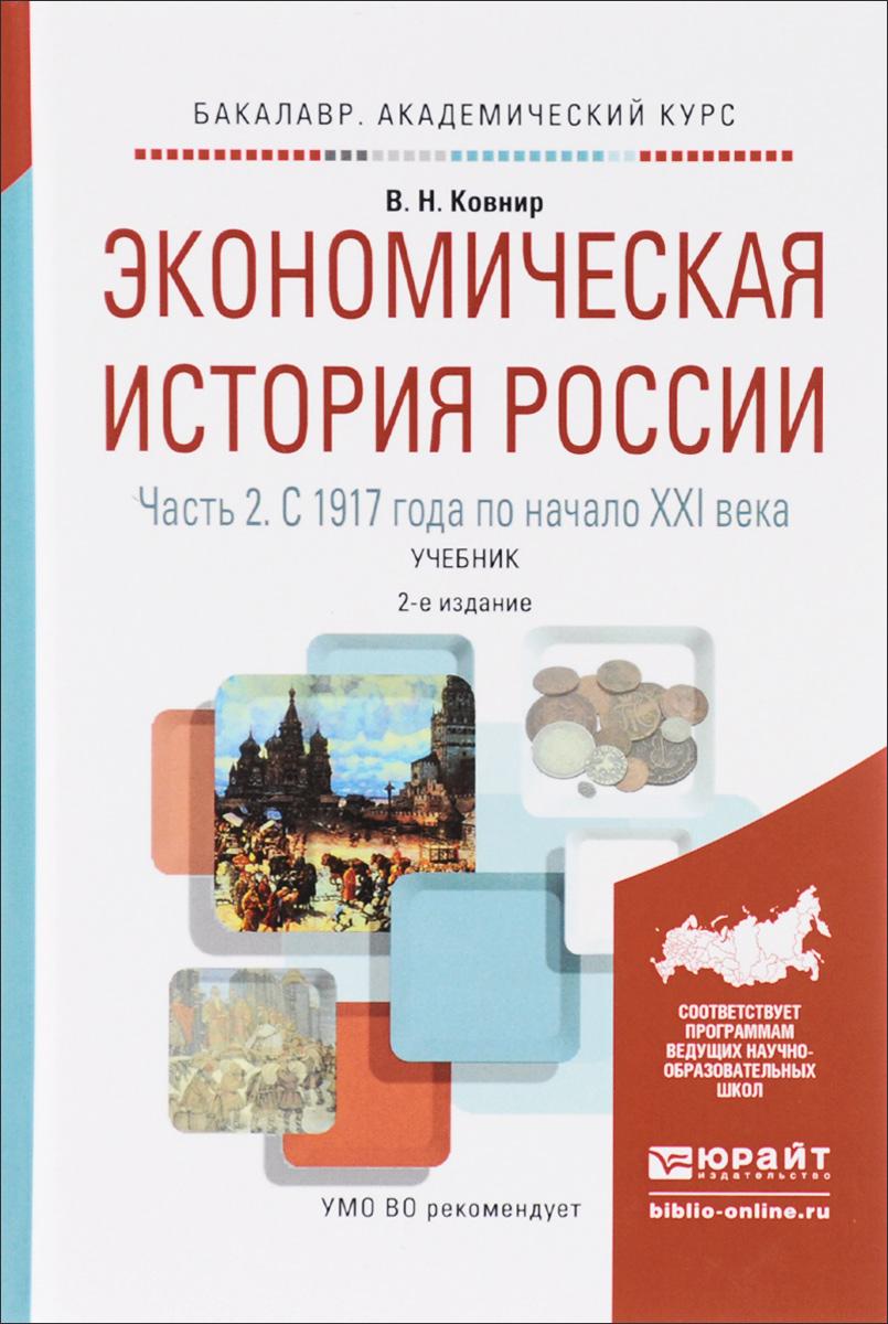 Экономическая история России. Учебник. В 2 частях. Часть 2. С 1917 г. по начало XXI века
