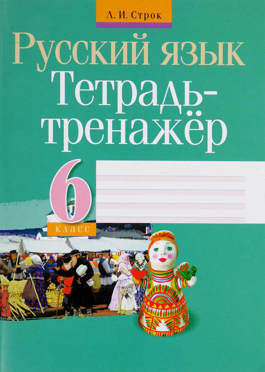 Л. И. Строк Русский язык. 6 класс. Тетрадь-тренажёр цена