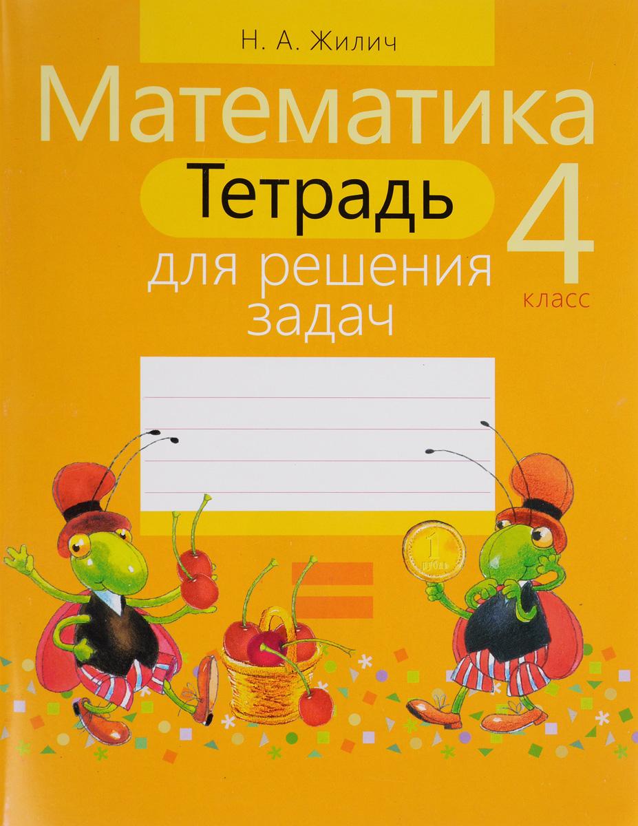 Н. А. Жилич Математика. 4 класс. Тетрадь для решения задач