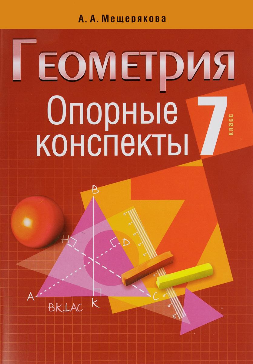 Геометрия. 7 класс. Опорные конспекты