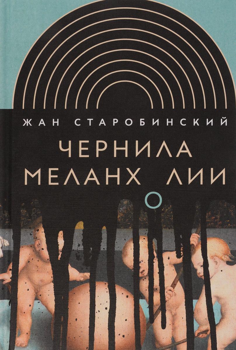 Жан Старобинский Чернила меланхолии великие просветители серен кьеркегор николай грундтвиг