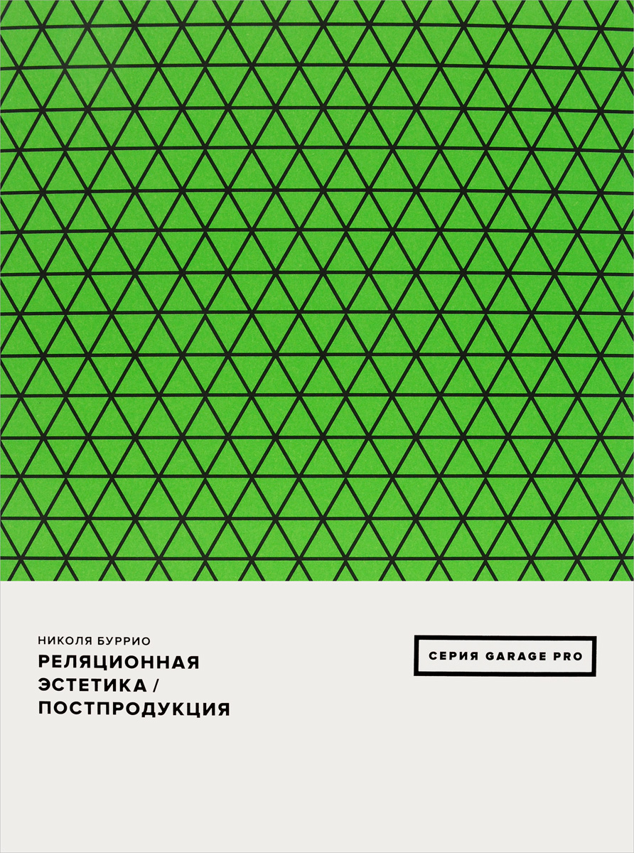 Николя Буррио Реляционная эстетика. Постпродукция ISBN: 978-5-91103-290-6