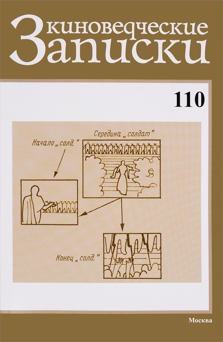 Киноведческие записки, №110, 2015 киноведческие записки 110 2015