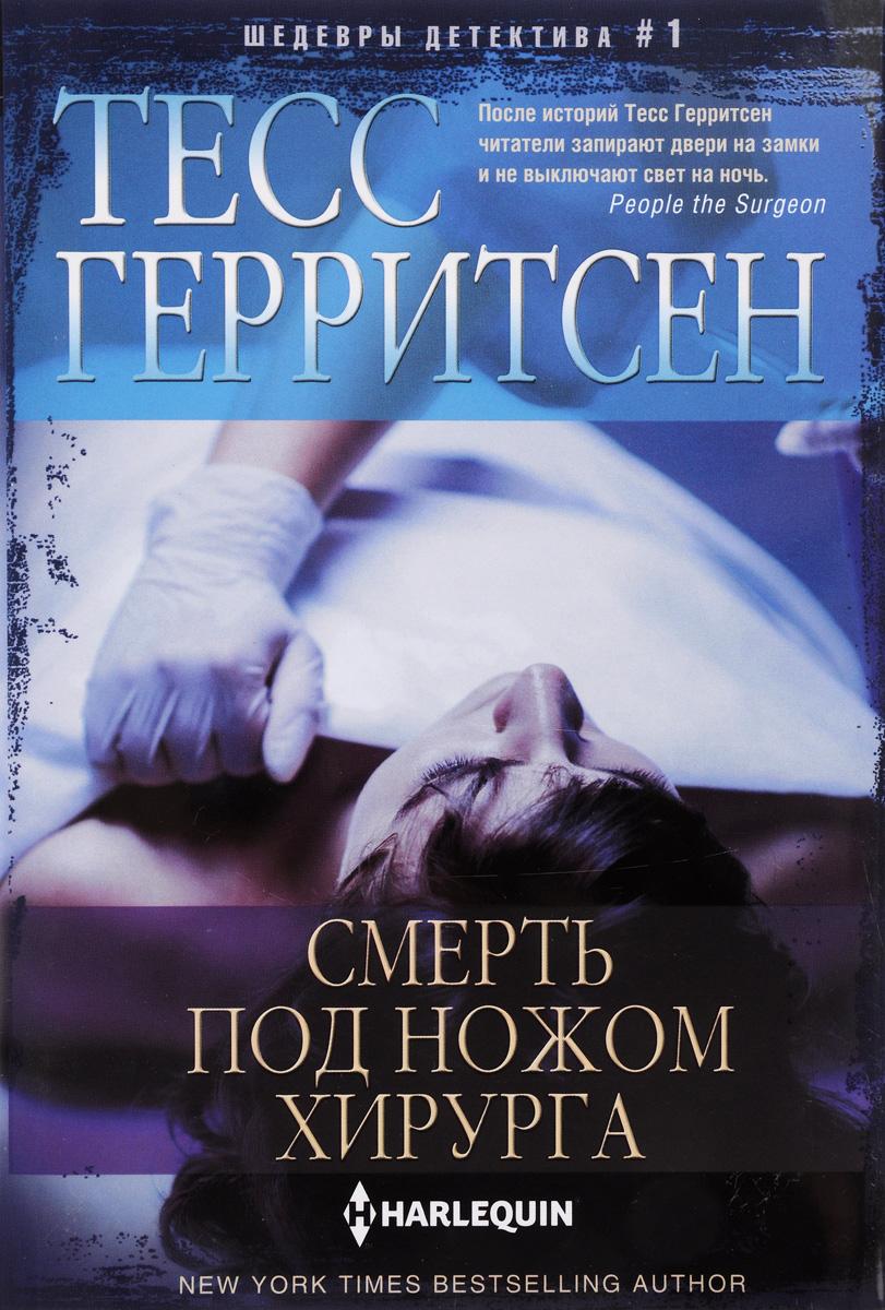 Тесс Герритсен Смерть под ножом хирурга триллеры тесс герритсен комплект из 8 книг