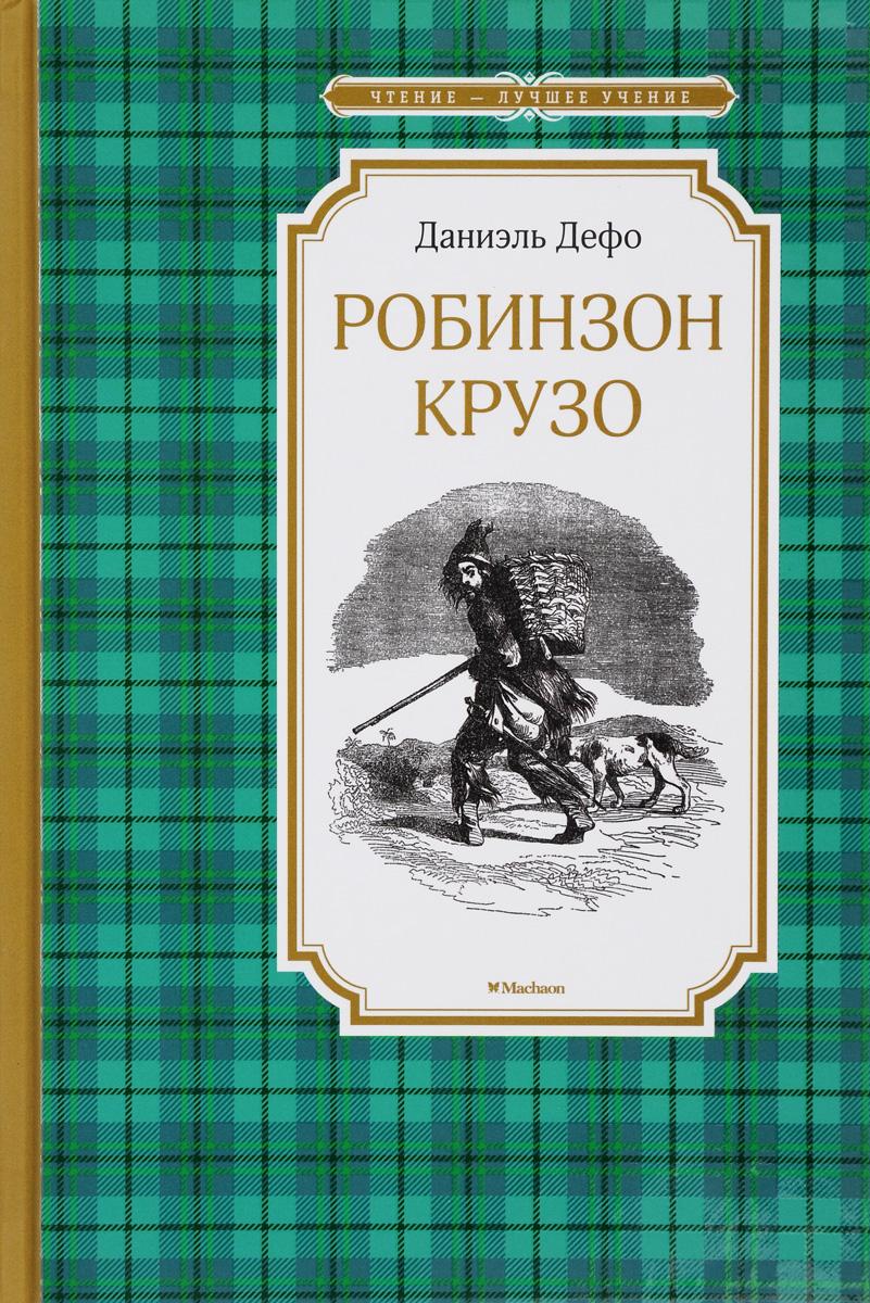 9785389115071 - Даниэль Дефо: Жизнь и удивительные приключения морехода Робинзона Крузо - Книга