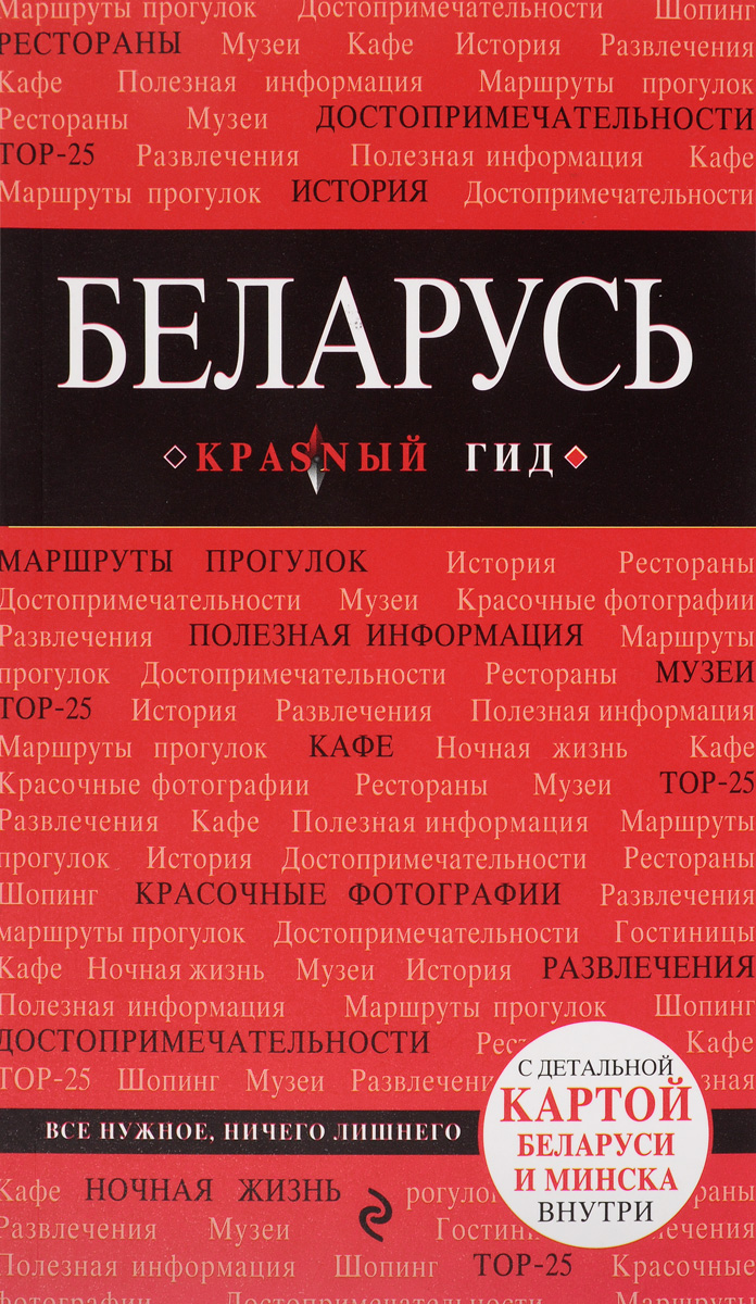 Д. Культов Беларусь. Путеводитель как автомобиль россиянину в беларуси