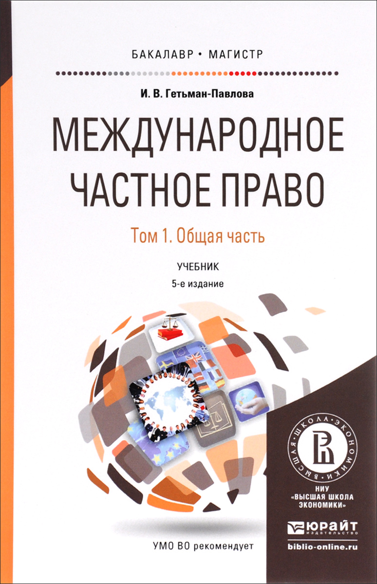 Международное частное право. В 3 томах. Том 1 Общая часть. Учебник